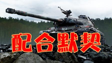 坦克世界 雪镇五棍 队友完美配合