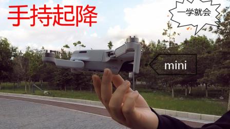 大疆御mini手持起降最速方法 包教包会 天空之眼010