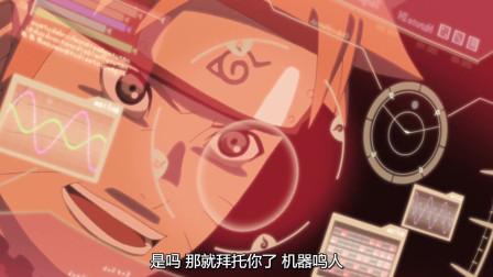火影忍者:鸣人的特殊合体形态?建议改为高达忍者疾风传!