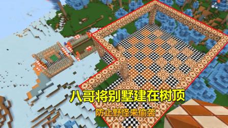 砍树生存2:小宇小墨在地面建别墅,兔八哥防野怪将别墅建在树顶