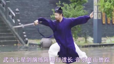 武当太极七星剑-演练:陈思行 音乐寒山僧踪