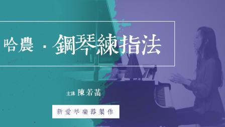 02课《第一部分 练习2》,新爱琴 哈农钢琴练指法课堂