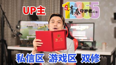UP主 成为 上海12355青春守护者计划讲师志愿者