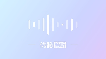 韩田鹿品读聊斋:化解爱恨情仇的减压故事 娇娜 狐狸精里的阳光女孩