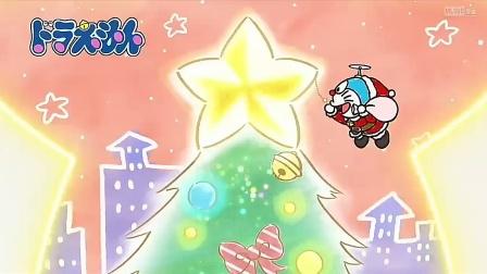 【哆啦A梦新番】哆啦A梦点亮圣诞树