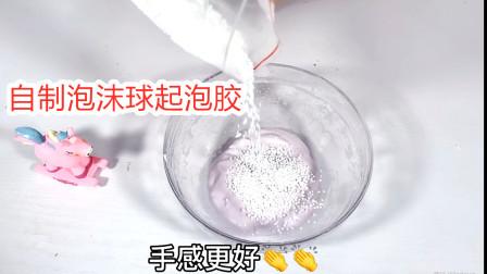 自制泡沫球起泡胶,简单教程轻松就学会,无硼砂好玩又解压