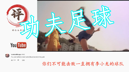 你们不可能击败一直拥有李小龙的球队 外国人看周星驰功夫足球