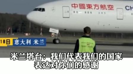 """""""请照顾好我们的医生""""中国机组和米兰塔台的对话,暖哭国人!"""