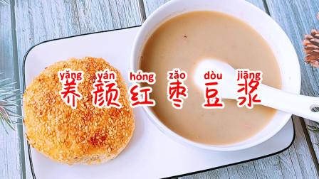 """早起一杯""""养颜红枣豆浆"""",女朋友好看一整天!"""