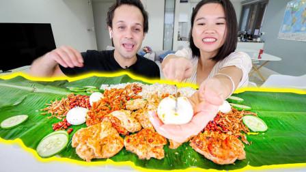 老外和妻子在家自制马来西亚椰浆饭,味道太好,忍不住爆出中文!