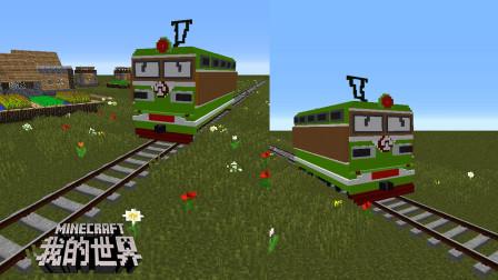 我的世界:这是什么型号火车,它能不能开走?