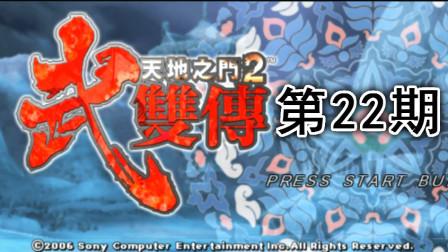 木子小驴解说《PSP天地之门2武双传》在访都陆音初府实况流程第二十二期