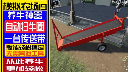 模拟农场19:传送带停在牛槽边,这样就能自动清理牛圈了