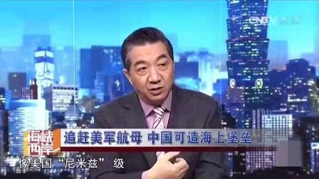 张召忠:我们航母什么时候上核动力?第三艘第四艘都没戏!