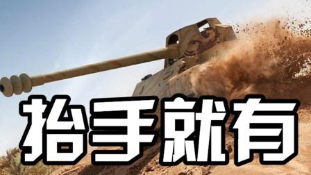 坦克世界 中坦天蝎 我是TD啊