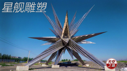 长春钢铁星舰城市雕塑  星哥城市探秘001