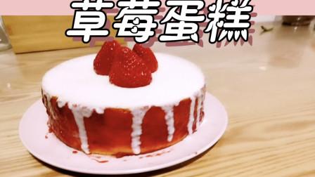 【狐狸小姐的草莓蛋糕】颜值爆表的草莓蛋糕,当松软的戚风蛋糕加上一些香甜的草莓,是味蕾上天的感觉!
