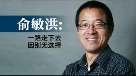 新东方创始人俞敏洪,被4个壮汉打麻药抢劫,医院抢救过来后又遭遇抢劫