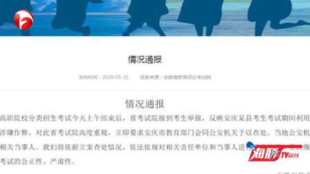 自主招生考试泄题!安徽省教育招生考试院发布情况通报