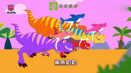 恐龙世界:鲨鱼宝宝跟恐龙是好朋友,他们怎么一起玩!