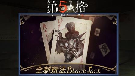 《第五人格》黑杰克 这么近的魔术师别打啦丨物牛哥爆笑解说21点