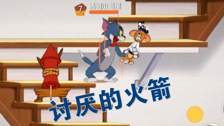 猫和老鼠手游107:弹力板上的火箭真讨厌
