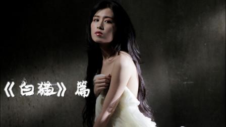 短视频剧集⟪白猫⟫篇首发预告