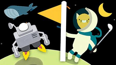 阿波兔解说 2020 高尔夫模拟器 我来到了外太空和外星人一起打高尔夫