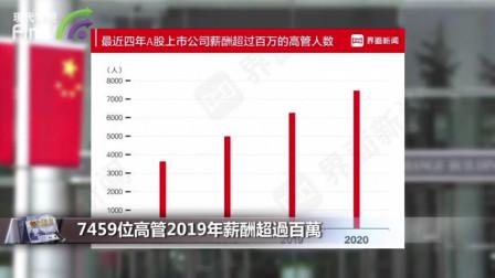 2020中国A股上市公司高管薪酬榜:7459位高管年薪过百万!