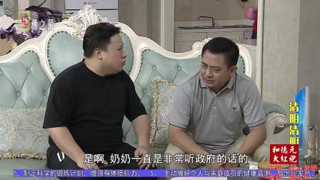 【HD1080】《厝边头尾》清明清明(上)