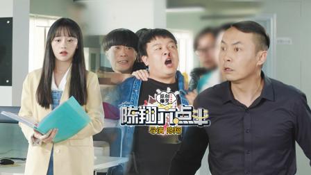 陈翔六点半 2019 第75集 因为工资被少算,他愤怒曝光公司大秘密!