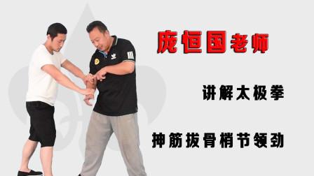 何为内家拳抻筋拔骨?太极拳讲究梢节领劲,手腕不松是关键!