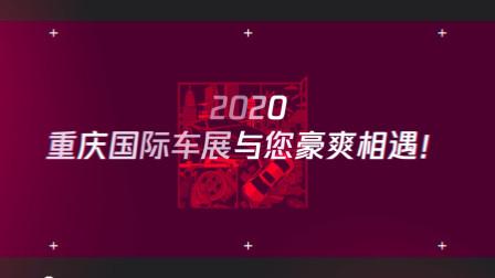 2020年重庆国际车展