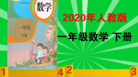 一年级数学下册 培优课堂6.2 练习十四 P63 名师课堂