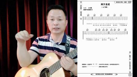 《零基础学吉他》12节《两只老虎》详细讲解教程