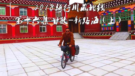 """甘孜青稞十里画廊,""""霍尔十三寺""""之一的白利寺喇嘛骑单车。16"""
