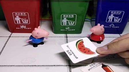 小猪佩奇玩具:乔治佩奇要把垃圾扔垃圾桶里,乔治都知道垃圾分类,真是太好了