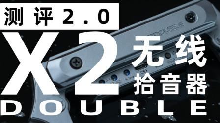 【全网首发】测评2.0|卖598元的无线拾音器DOUBLE X2   !?