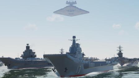 山东舰联合它国3只航母编队,对外星人母舰发动总攻!会成功吗?战争模拟