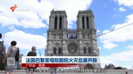 珠江新闻眼 2020 法国巴黎圣母院前院火灾后首开放