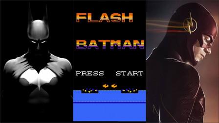 【小握解说】口袋里的漫威超级英雄《FC闪电侠和蝙蝠侠》上篇