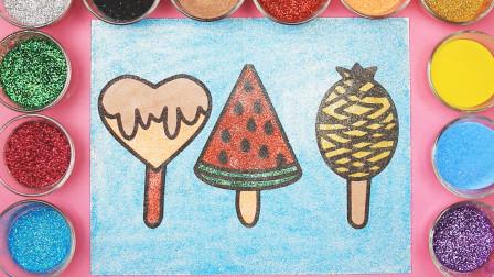 闪粉沙画 西瓜雪糕冰激凌棒冰 简笔画美术