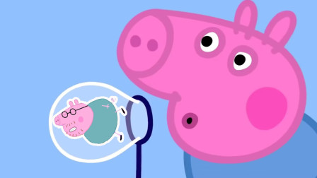 越看越好玩,小猪佩奇和乔治怎么吹泡泡?可是猪爸爸怎么摔倒了?儿童启蒙益智趣味游戏玩具故事