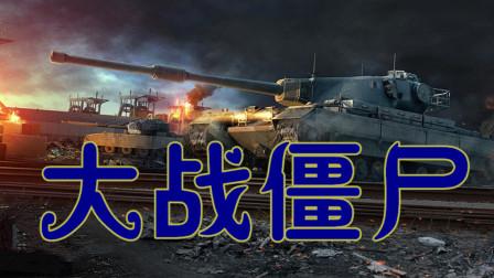 坦克世界 征服者蛮荒之地 力战脚本