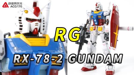 机动战士高达模型玩具 开箱万代RG01,机动战士RX782元祖高达