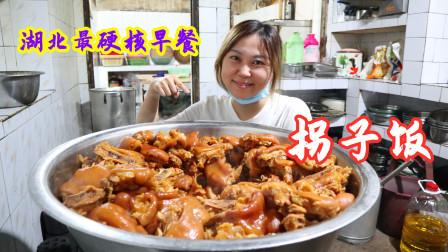 湖北广水40年拐子饭,一早上200斤猪脚不够卖,人均20元,当地人喝早酒绝配