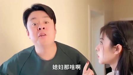 老丈人和媳妇吵架,祝晓晗成被坑对象,网友:是亲闺女吗?