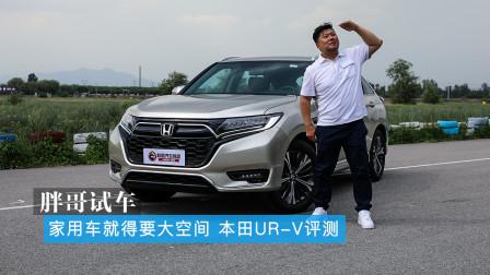 胖哥试车 家用车就要大空间 本田UR-V评测-胖哥汽车