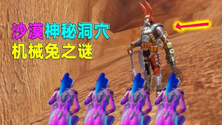 """探索:沙漠神秘洞穴发现""""机械兔""""?他还利用人机把我们灭队了!"""