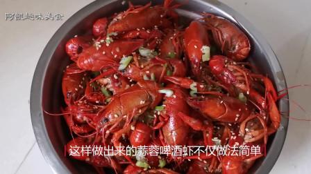 蒜蓉小龙虾家常做法,做法简单,味道鲜美好吃的停不下来